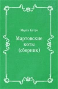 Martovskie koty (sbornik) (in Russian Language)