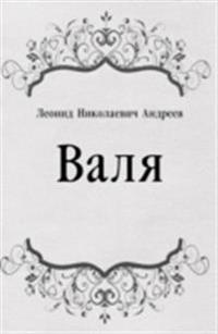 Valya (in Russian Language)