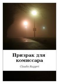 Il Fantasma del Commissario (Russian version)
