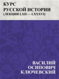 Kurs russkoj istorii (Lekcii LXII - LXXXVI)