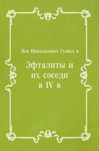 Eftality i ih sosedi v IV v. (in Russian Language)