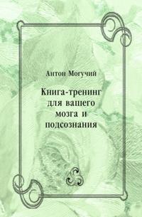 Kniga-trening dlya vashego mozga i podsoznaniya (in Russian Language)