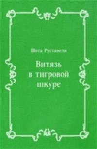 Vityaz' v tigrovoj shkure (in Russian Language)