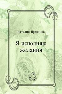 YA ispolnyayu zhelaniya (in Russian Language)