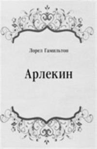 Arlekin (in Russian Language)