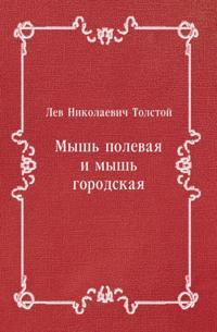 Mysh' polevaya i mysh' gorodskaya (in Russian Language)