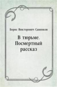 V tyur'me. Posmertnyj rasskaz (in Russian Language)