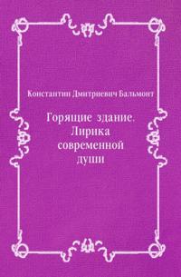 Goryacshie zdanie. Lirika sovremennoj dushi (in Russian Language)