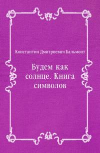 Budem kak solnce. Kniga simvolov (in Russian Language)