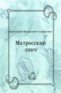 Matrosskij linch (in Russian Language)