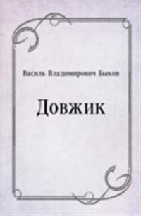 Dovzhik (in Russian Language)