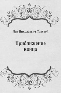 Priblizhenie konca (in Russian Language)