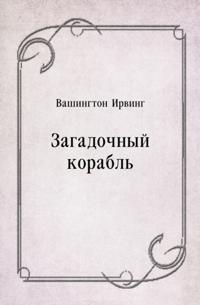Zagadochnyj korabl' (in English)