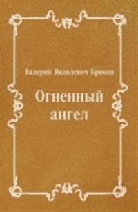 Ognennyj angel (in Russian Language)