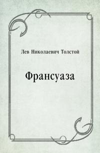 Fransuaza (in Russian Language)