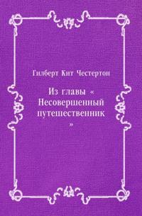 Iz glavy &quote;Nesovershennyj puteshestvennik&quote; (in Russian Language)