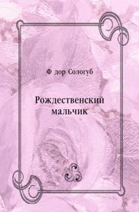 Rozhdestvenskij mal'chik (in Russian Language)