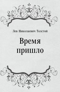 Vremya prishlo (in Russian Language)