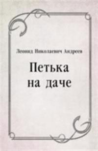 Pet'ka na dache (in Russian Language)