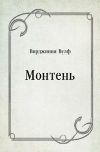 Monten' (in Russian Language)