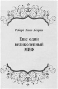 Ecshe odin velikolepnyj MIF (in Russian Language)