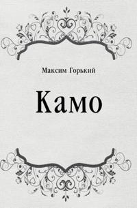 Kamo (in Russian Language)