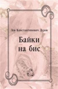 Bajki na bis (in Russian Language)