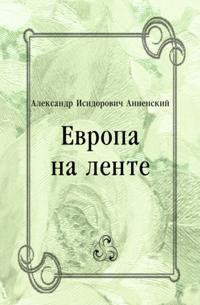 Evropa na lente (in Russian Language)