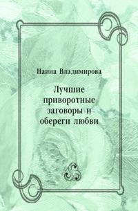 Luchshie privorotnye zagovory i oberegi lyubvi (in Russian Language)