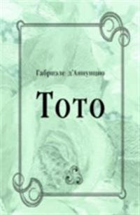 Toto (in Russian Language)