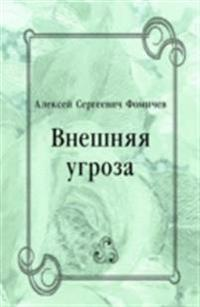 Vneshnyaya ugroza (in Russian Language)