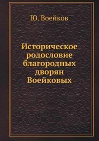 Istoricheskoe Rodoslovie Blagorodnyh Dvoryan Voejkovyh