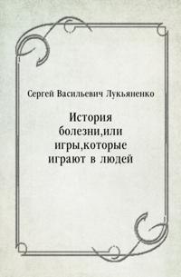 Istoriya bolezni  ili igry  kotorye igrayut v lyudej (in Russian Language)