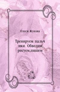 Treniruem pal'chiki. Obvodim  risuem  pishem (in Russian Language)
