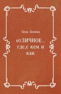 otLICHNOE... gde  s kem i kak (in Russian Language)