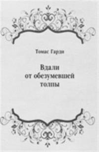 Vdali ot obezumevshej tolpy (in Russian Language)