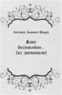 ZHivu bespokojno... (iz dnevnikov) (in Russian Language)