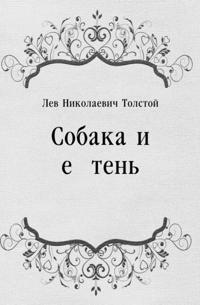 Sobaka i eyo ten' (in Russian Language)
