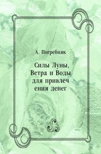 Sily Luny  Vetra i Vody dlya privlecheniya deneg (in Russian Language)