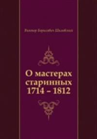 O masterah starinnyh 1714 - 1812 (in Russian Language)