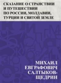 Skazanie o stranstvii i puteshestvii po Rossii, Moldavii, Turcii i Svjatoj Zemle postrizhennika Svjatyja Gory Afonskija Inoka Parfenija