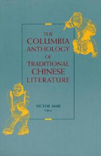 The Columbia Anthology of Traditional Chinese Literature