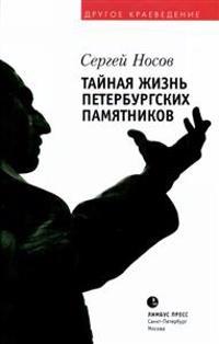Tajnaya Zhizn' Peterburgskih Pamyatnikov
