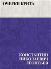 Ocherki Krita