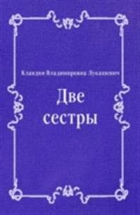 Dve sestry (in Russian Language)