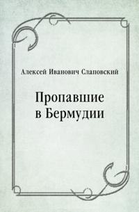 Propavshie v Bermudii (in Russian Language)