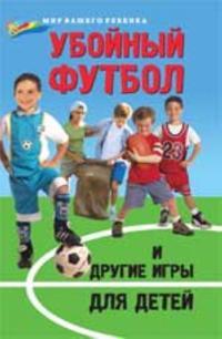 Ubojnyj futbol i drugie igry dlja detej