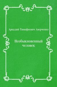 Neobyknovennyj chelovek (in Russian Language)
