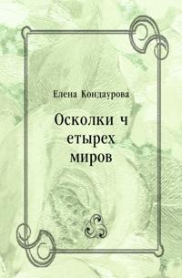 Oskolki chetyreh mirov (in Russian Language)