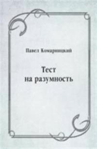 Test na razumnost' (in Russian Language)